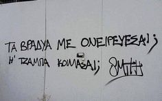 Graffiti Quotes, Falling In Love Quotes, City Quotes, Happy Pictures, Greek Quotes, Couple Quotes, Some Words, Deep Thoughts, True Stories