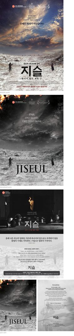 Film :: alternative graphics - PROPAGANDA :: - 지슬 Jiseul