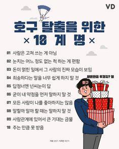 Korean Text, Korean Words, Wise Quotes, Famous Quotes, Life Skills, Life Lessons, Korean Quotes, Sense Of Life, Learn Korean