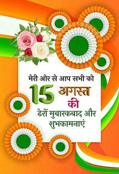 Independence Day India, Morning Mantra, Ganesha, Yoshi, 15 August, Character, Flag, Ganesh, Flags
