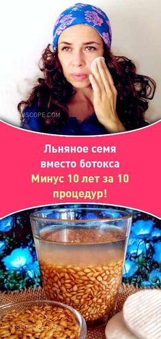 Льняное семя вместо ботокса. Минус 10 лет за 10 процедур! #маска #ботокс #подтяжка #моhщины