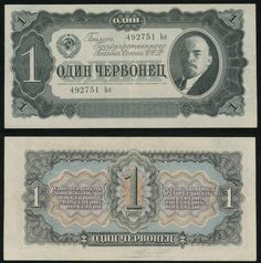1937 Soviet Russia 1 Chervonetz Banknote Pick Number 202a Good Extremely Fine or Better