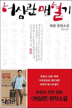 허삼관 매혈기 : 2015.01.01