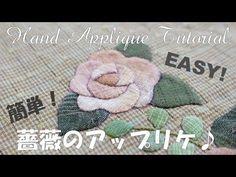 【パッチワーク】薔薇のアップリケ How to hand applique Tutorial Applique, Fabric Flower Tutorial, Fabric Flowers, Hand Applique, Applique Quilts, Yoko Saito, Japanese Patchwork, Patchwork Bags, Sewing Projects