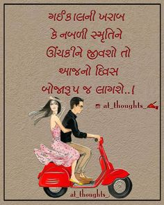 Hindi Words, Gujarati Quotes, Wallpaper Free Download, Reality Quotes, Me Quotes, Writer, Knowledge, Abs, Positivity