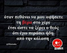 Funny Greek Quotes, Funny Quotes, Best Quotes, Verses, Jokes, Meme, Outfits, Humor, Laughing