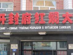 Фабрика приколов. Свиные тушеные #ребрышки в китайском #самоваре