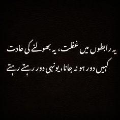 Yunhi dur ho na jaana dur rhte rhte Love Poetry Images, Love Romantic Poetry, Best Urdu Poetry Images, Image Poetry, Urdu Funny Poetry, Poetry Quotes In Urdu, Love Poetry Urdu, Urdu Quotes, Soul Poetry