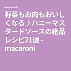 野菜もお肉もおいしくなる♪ハニーマスタードソースの絶品レシピ21選 - macaroni