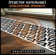 Обратите на новую коллекцию решеток для напольных конвекторов с классическим орнаментом от компании Artsofnature.