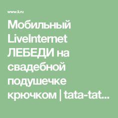 Мобильный LiveInternet ЛЕБЕДИ на свадебной подушечке крючком | tata-tatu2012 - Дневник tata-tatu2012 |