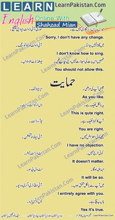Urdu to English Sentences With Their Meaning For Daily Use. English to Urdu Sentences for Daily Use - Earn Money Online English Speaking Practice, Advanced English Vocabulary, Learn English Grammar, English Writing Skills, English Vocabulary Words, Learn English Words, English Phrases, English Lessons, Vocabulary List
