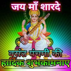 Festival Quotes, Navratri Images, Bhakti Song, Indian Quotes, Gernal Knowledge, Hindu Deities, Good Morning Greetings, Indian Festivals, Good Morning Images