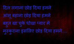 Shayari Hi Shayari: dil chura liya shayari images