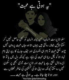 Find latest collection of Love / Romantic Poetry, sad urdu poetry Shayari ; Urdu Ghazals is very famous in Pakistan and around the world. Quran Quotes Love, Poetry Quotes In Urdu, Love Song Quotes, Quran Quotes Inspirational, True Feelings Quotes, Best Urdu Poetry Images, Deep Quotes About Love, Love Songs Lyrics, Love Poetry Urdu