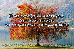 Να Αγαπάς τον Εαυτό σου και να Ζεις με Πάθος! - www.manolisischakis.gr Greek Quotes, Thoughts, Life, Ideas