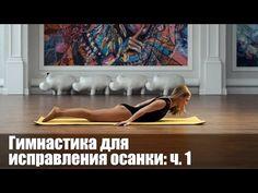 Гимнастика для осанки и укрепления спины, часть 1. Упражнения при сколиозе, сутулости, остеохондрозе - YouTube