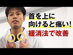 関野先生が「首を上に向けると痛い!緩消法で改善する方法を紹介」#63 緩消法/坂戸孝志 - YouTube Youtube, Youtubers, Youtube Movies