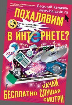 Халява в интернете 4 by василий калгушкин - issuu