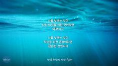 나를 낮추는 것이 나의 이익을 위한 것이라면 아부이고,  나를 낮추는 것이 타인을 위한 존중이라면 겸손한 것입니다.  - 생각을 뒤집으면 인생이 즐겁다  #좋은글 #톡톡힐링 Wise Quotes, Learn To Read, Korean, Learning, Sayings, Korean Language, Lyrics, Word Of Wisdom, Teaching