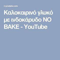 Καλοκαιρινό γλυκό με ινδοκάρυδο NO BAKE - YouTube