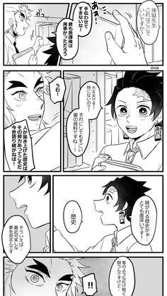🔥𝕤𝕤𝕜🔥 (@ssk_dkdk) さんの漫画 | 70作目 | ツイコミ(仮) Demon Hunter, Fanfiction, Wattpad, Manga, Books, Twitter, Yahoo, Reading Lists, Comics