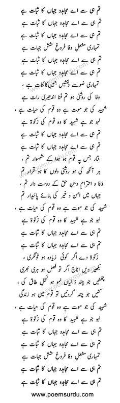 73 Best Urdu Poetry images in 2019 | Urdu poetry, True