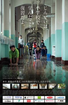 It is usual for Japanese students to clean their classrooms, the hallways, and the restrooms in school. Advertising Slogans, Retro Advertising, Advertising Design, Japan Design, Ad Design, Flyer Design, Editorial Design Magazine, Japanese Poster Design, Tourism Poster