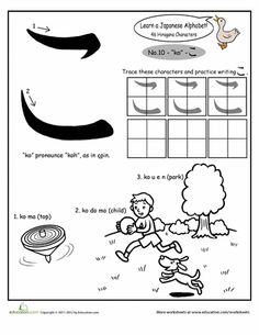 "Worksheets: Hiragana Alphabet: ""ko"""