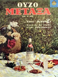Vintage Advertising Posters, Old Advertisements, Vintage Ads, Vintage Posters, Vintage Photos, Greece Food, Old Greek, Retro Ads, Illustrations And Posters