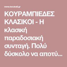 ΚΟΥΡΑΜΠΙΕΔΕΣ ΚΛΑΣΙΚΟΙ - Η κλασική παραδοσιακή συνταγή. Πολύ δύσκολο να αποτύχει - ΣΥΝΤΑΓΕΣ ΜΑΓΕΙΡΙΚΗΣ - ΕΛΛΗΝΙΚΑ ΦΑΓΗΤΑ - GREEK FOOD AND PASTRY - ΓΛΥΚΑ www.tsoukali.gr ΕΛΛΗΝΙΚΕΣ ΣΥΝΤΑΓΕΣ ΑΡΘΡΑ ΜΑΓΕΙΡΙΚΗΣ Nutella