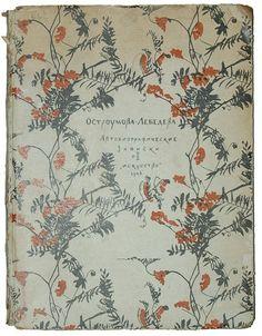 А.П. Остроумова-Лебедева. Ботанические открытки - С первого взгляда...