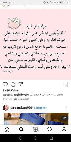 Islamic Phrases, Islamic Quotes, Tafsir Coran, Duaa Islam, Learn Islam, Quran Quotes Love, Color Pallets, Love And Light, Beauty Skin