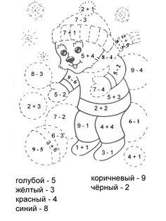 математические раскраски: 24 тыс изображений найдено в Яндекс.Картинках