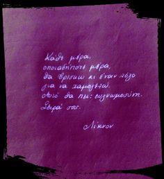 #Λίκνον#χαμογελώ#greek_quotes