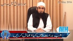 "Special Message : Maulana Tariq Jameel Message Shaban Shab-e-Barat Mein Kya Aamaal Karen"" 22 May 2016 Shab E Barat, May, Messages, Islamic, Waves, Videos, Link, Google"