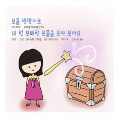 Page 11. This book is part of a series of Korean language books written for children with repaired cleft palate. The book targets P and B in Korean. Children receiving speech therapy after a repaired cleft palate should practice speech sounds 100 times a day if they want to improve. With these books, children can practice at home with their family or on their own! '보물놀이'는 구개열 수술을 받은 아동들을 위해 한국어로 제작된 언어 발달 책 시리즈 중 하나입니다. 파열음 /ㅂ/ 와 /ㅍ/ 발음에 중점을 둔 책입니다.
