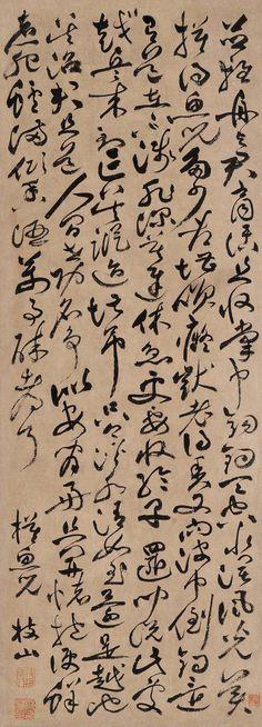 祝枝山 \ 草草书笔,anyone can read this?...- Karen