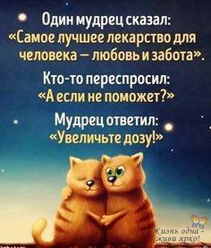 Жизнь одна - живи ярко!