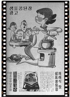 샘표업체 브랜드 리뉴얼디자인 : 네이버 블로그 Retro Ads, Retro Vintage, Retro Illustration, Vintage Typography, Old Ads, Contents, Korea, Advertising, Design Inspiration