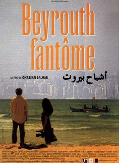 """""""If you check the 'World Cinema' section of most DVD stores around the world, you'll probably find a copy of Nadine Labaki's Caramel on display, and if the managers really knows their stuff, you may even find Ziad Doueiri's West Beirut. But what other Lebanese films can you name? Here are five films you should know about, three of which, you can watch online for free (if your connection lets you)"""""""