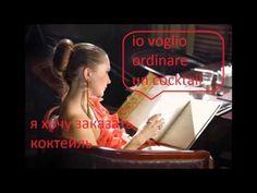 Итальянский язык для начинающих. Глагол volere (хотеть)
