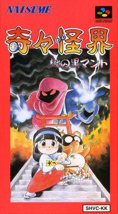 Pocky & Rocky/Kiki KaiKai: Nazo no Kuro Manto (SFC)