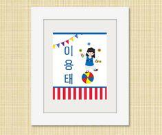 Korean Circus Print Korean Birthday, First Birthdays, Evans, Frame, Decor, Picture Frame, One Year Birthday, Decoration, Decorating