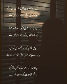 Baby Love Quotes, Love Quotes Poetry, Love Picture Quotes, Best Urdu Poetry Images, Love Poetry Urdu, Karma Quotes Truths, Words Hurt Quotes, Reality Quotes, Qoutes