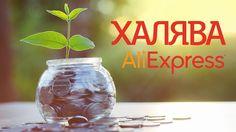 КИТАЙ В ПОМОЩЬ AliExspress: Спецпредложения и скидки каждый день.