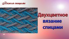 Двухцветное вязание спицами доставляет огромное удовольствие от полученного результата. Изделие получается ярким и красочным. Для образца набрать кол-во пете...