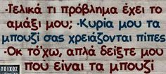 Me Quotes, Funny Quotes, Funny Memes, Jokes, Cool Pictures, Funny Pictures, Funny Greek, Greek Quotes, Have A Laugh