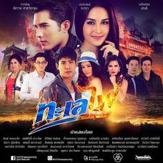 List full episode of Sea of Fire/ Ocean Flame - Talay Fai (? Watch Full Episodes, Thai Drama, Ex Wives, Ex Husbands, When Someone, Korean Drama, Rage, Love Her, Thailand
