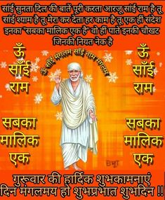 Helo App, Sai Baba Photos, Indian Language, Om Sai Ram, Ganesh, Jokes, Husky Jokes, Memes, Funny Pranks
